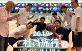 2019年度 社員旅行(2)~大分旅行~