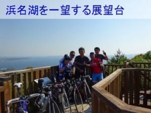 自転車同好会ロングライド1-1