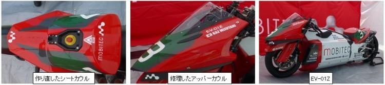 EVバイクプロジェクト~vol.42 EV-01Z完成 ~3