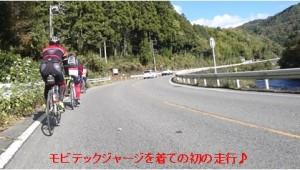 自転車同好会香嵐渓1