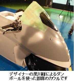 EVバイクプロジェクト~Vol.56 風洞試験~見えざる敵を制する~7
