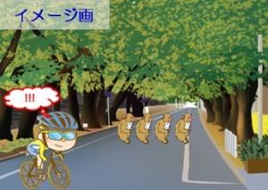 自転車同好会9月度1