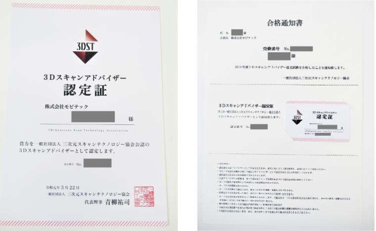 scan_license