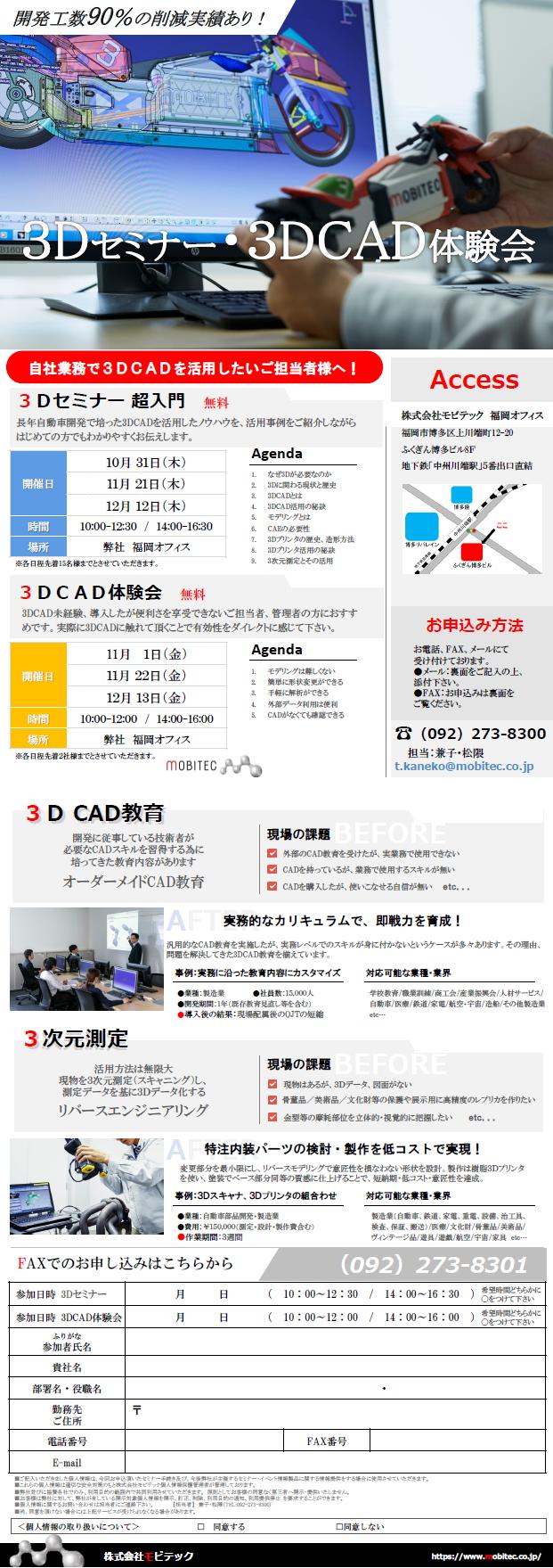 flyer_Oct_Dec