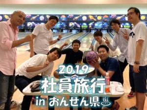 2019年度 社員旅行(2)~大分旅行~1