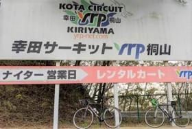 自転車同好会 11月度 幸田・蒲郡ツーリング1
