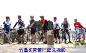 自転車同好会 6月度 竹島ツーリング