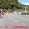 自転車同好会 11月度 香嵐渓ツーリング