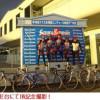 自転車同好会 鈴鹿8時間耐久エンデューロ参戦!