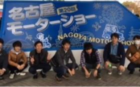 自動車同好会 名古屋モーターショー見学