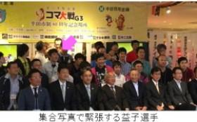 コマ大戦-2017~G3半田場所&G3北名古屋場所~