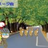 自転車同好会 8月度 三河湖ツーリング
