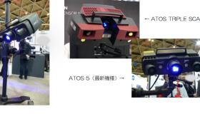 ATOSシリーズ最新機種導入決定しました