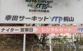 自転車同好会 12月度 幸田・蒲郡ツーリング
